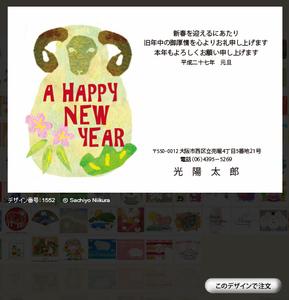 光陽社2015年賀状3.jpg
