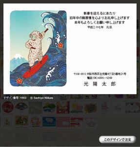 光陽社2015年賀状4.jpg