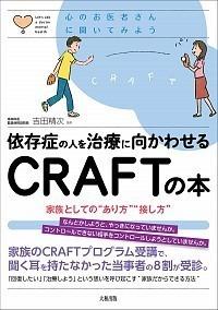CRAFT本表紙.jpg