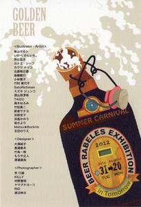 トゥモロービール展.jpg