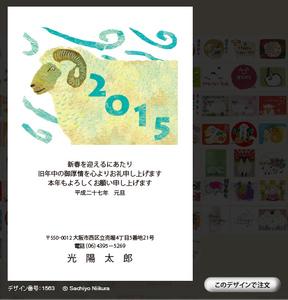 光陽社2015年賀状2.jpg