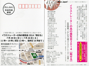 挿絵画家の会.jpg