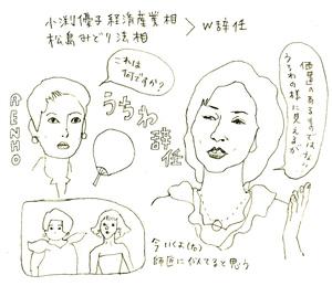 松島みどり辞任.jpg