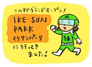 ikesunpark3.jpg